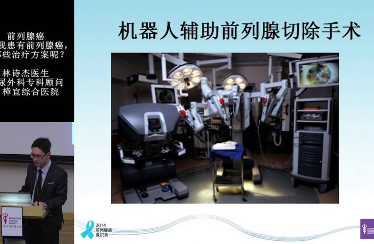 [新聞] 用機械臂 精準切除前列腺癌